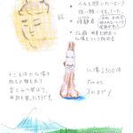 美術談話-12 円空
