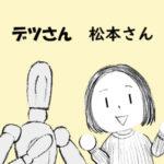 主婦が資格に挑戦!絵画インストラクター 漫画13