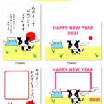 【イラストAC】イラスト無料プレゼント!松本の季節のイラストや年賀状の紹介